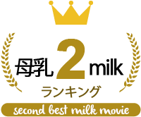 Second best milk tits movie in Japan
