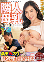Many asian girls with big boobs in download now or DVD