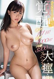 Nippon 4000 times Orgams Convulsion