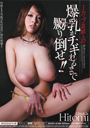 HITOMI engages in bondage and fierce den-ma massaged play to stimulate all her more sensitive locales while at the same time allowing her AV actors to use her body like a live fuck doll.