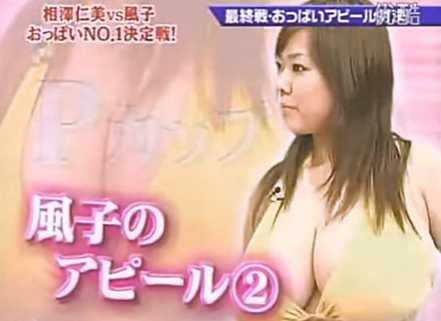 Fuko on TV