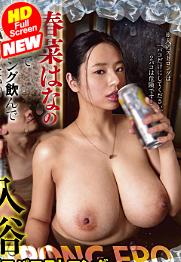 Japanese hana haruna tits jav video