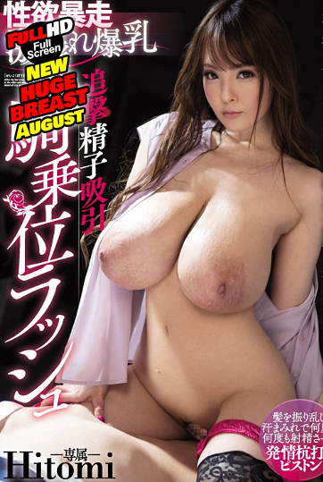 Out-Of-Control Lust Furiously Jiggling And Wiggling Colossal Tits Follow-Up Semen Sucking A Cowgirl Rush After I Missed My Last Train Home, My Lady Boss Told Me How Horny She Was At The Office Hitomi video