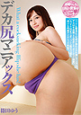 Asian big ass with round shape and doggy style from japan