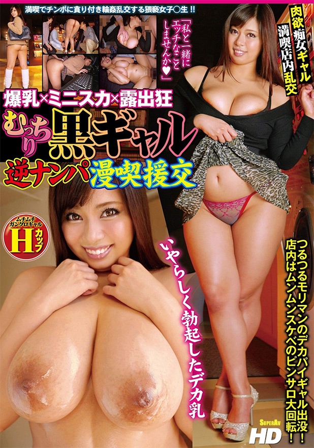 Big Breasts x Mini skirt x Tanned girl pick up in manga cafe