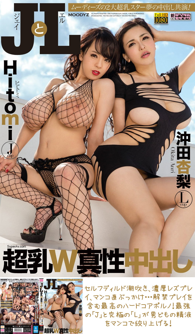 Double Bumper Rack Hitomi with Okita J&L