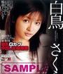 Asian dvd