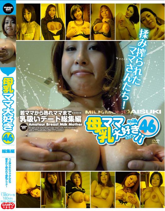 Milk Mom Daisuki 46 MB 046 free video