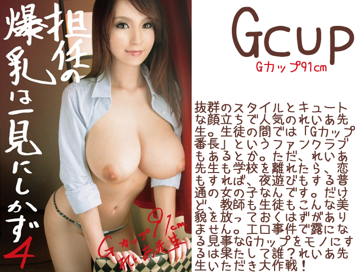 The top rated japanese big tits dvds and busty jav pics