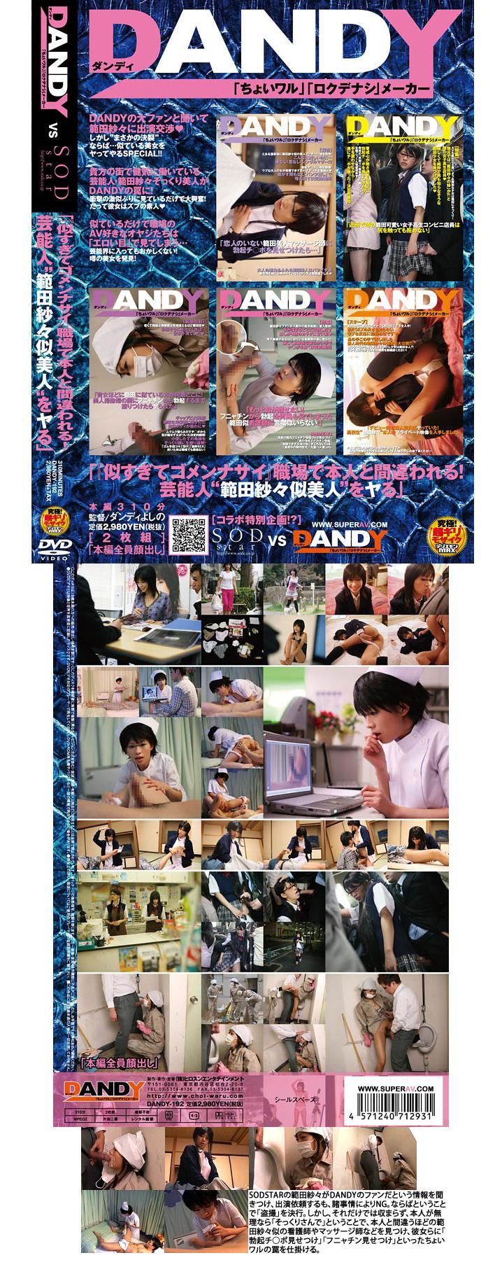dandy_192_asian_erotic_story_BG